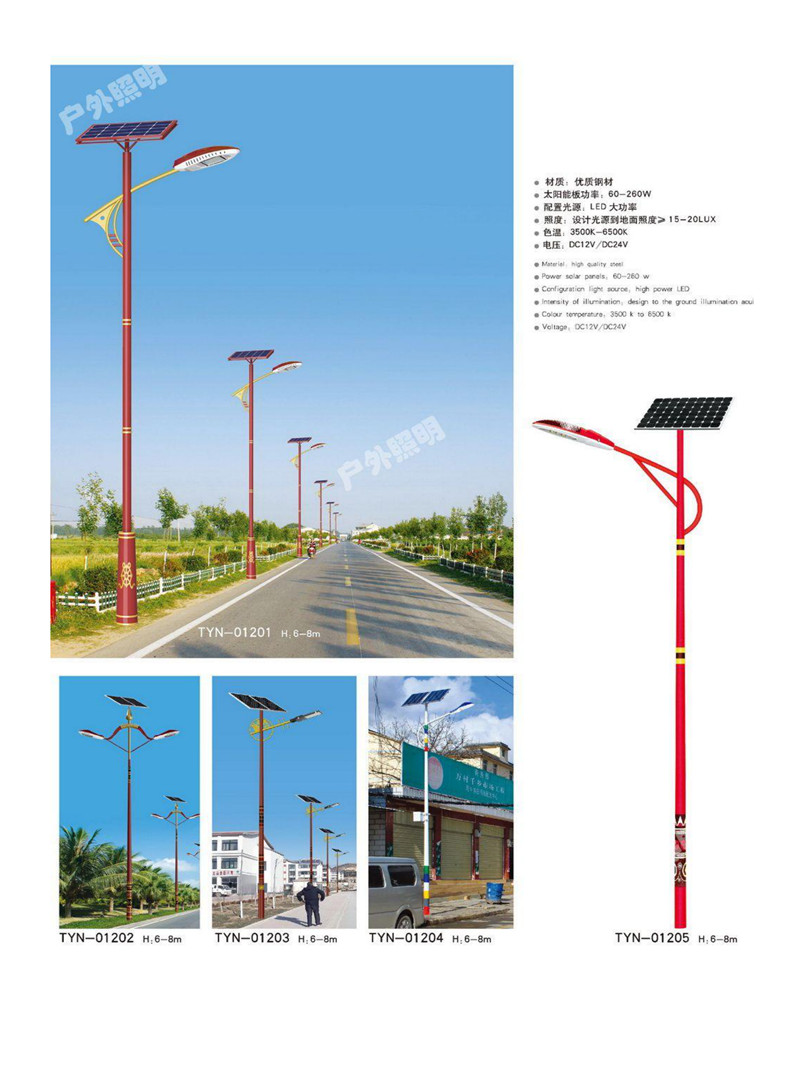 太阳能锂电路灯