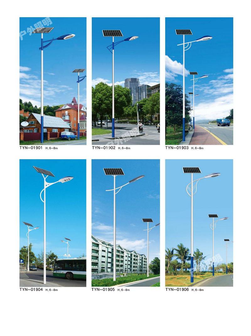 太阳能锂电路灯TYN-4