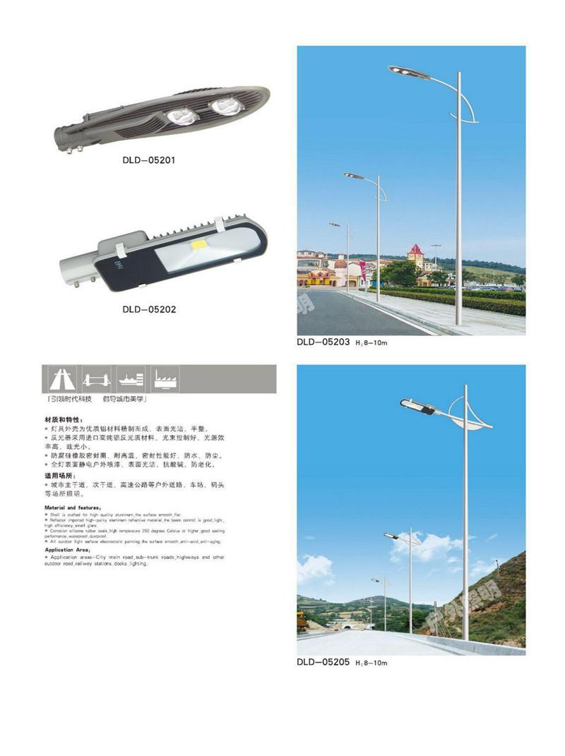 道路灯DLD-1