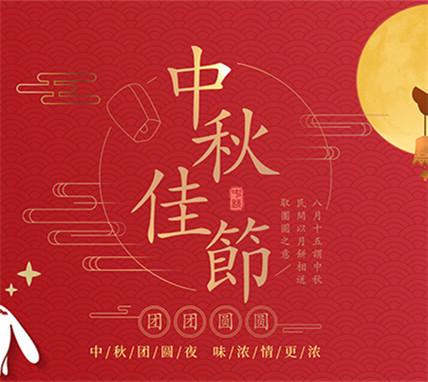 扬州市润熙照明科技有限公司祝大家中秋节快乐!