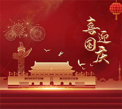 扬州市润熙照明科技有限公司祝大家国庆节快乐!